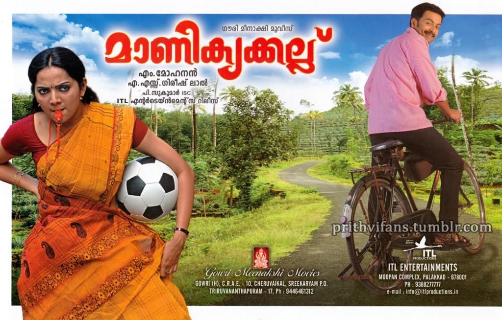 Manikyakallu-poster-