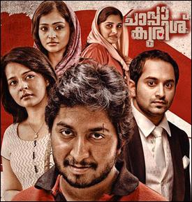 Chappa Kurishu Movie