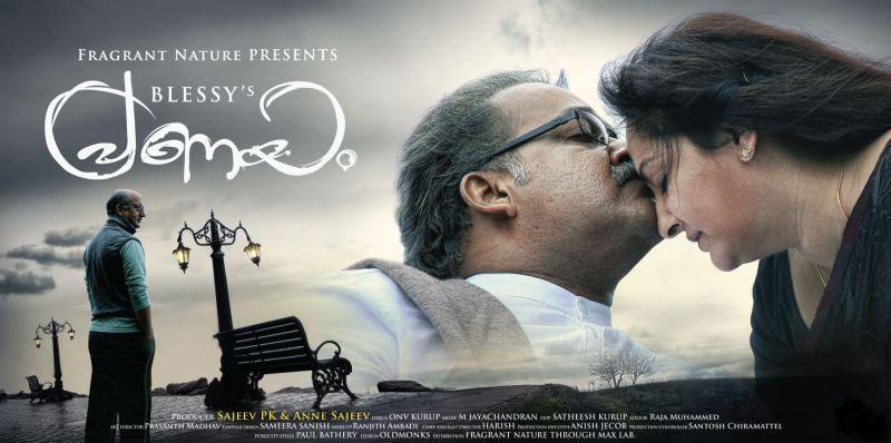 Pranayam Malayalam Movie